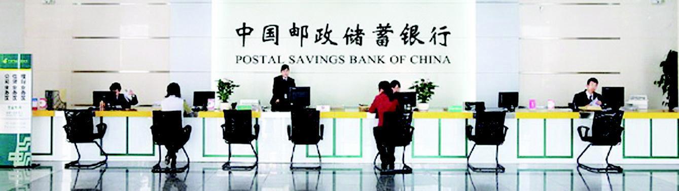 大摩:将邮储银行及润置纳入焦点股 剔除建行及旭辉