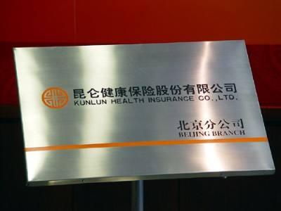 去年昆仑健康净利达0.09亿 较2015年下降近半