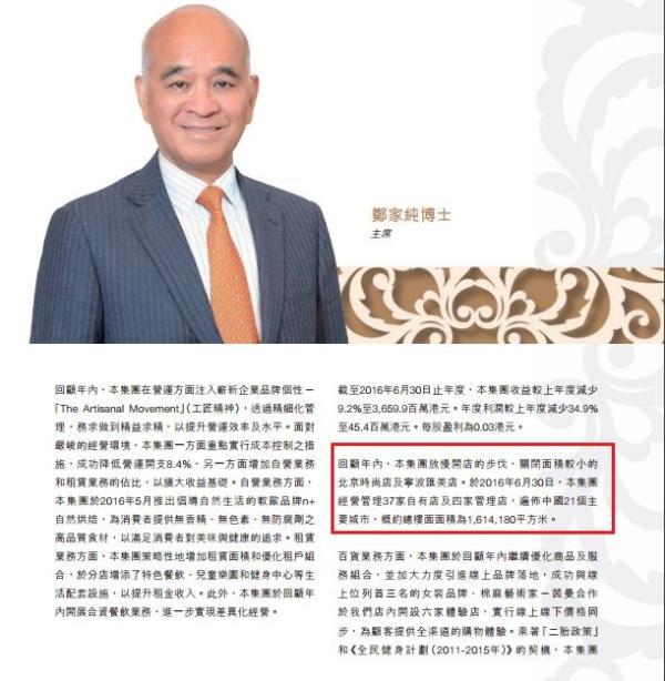 年报中宣布关闭北京以及宁波的门店。