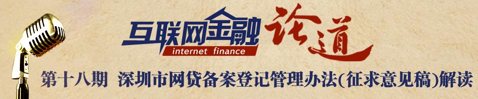《互联网金融论道》第十八期