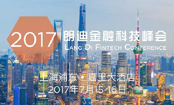 2017朗迪金融科技峰会