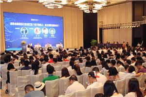 中国第二届消费金融峰会