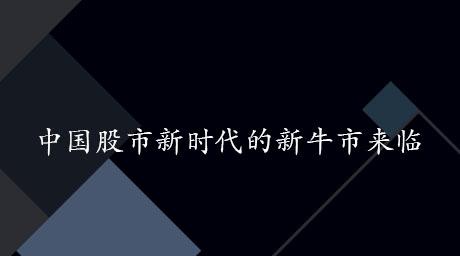 中国股市新时代的新牛市来临