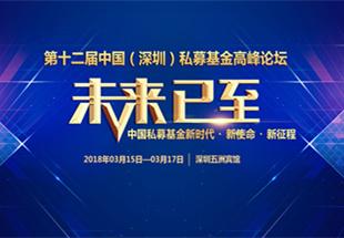 中国私募基金新时代・新使命・新征程