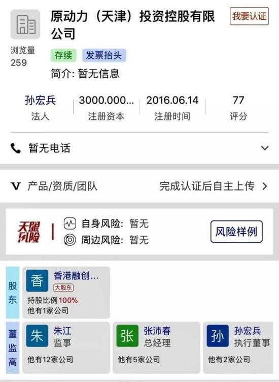 天津是融创的发家地