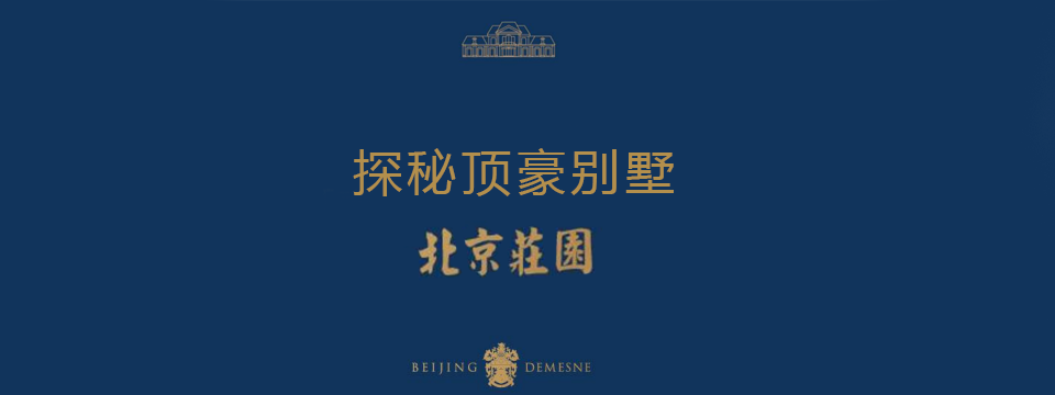 北京庄园专题