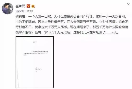 """当天,范冰冰工作室随即发布了一则""""严正声明"""",称崔永元侵犯合法权益,散布谣言,构成诽谤,既破坏了商业原则,又涉嫌侵犯合法权益。"""