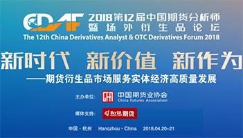 第12届中国期货分析师论坛