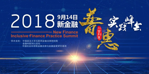 新金融 普惠实践峰会