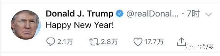 9:25,上一条推特发出一个幼时后,能够觉得有点过火,特朗普有点无厘头地发了一条极简推特,只有三个单词:Happy New Year!(新年喜悦)