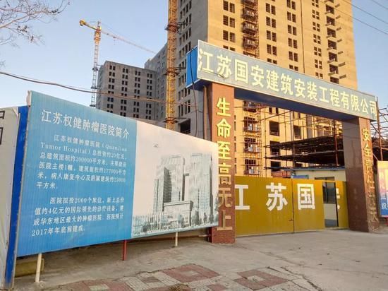 建设中的江苏权健肿瘤医院。摄影:李秀芝