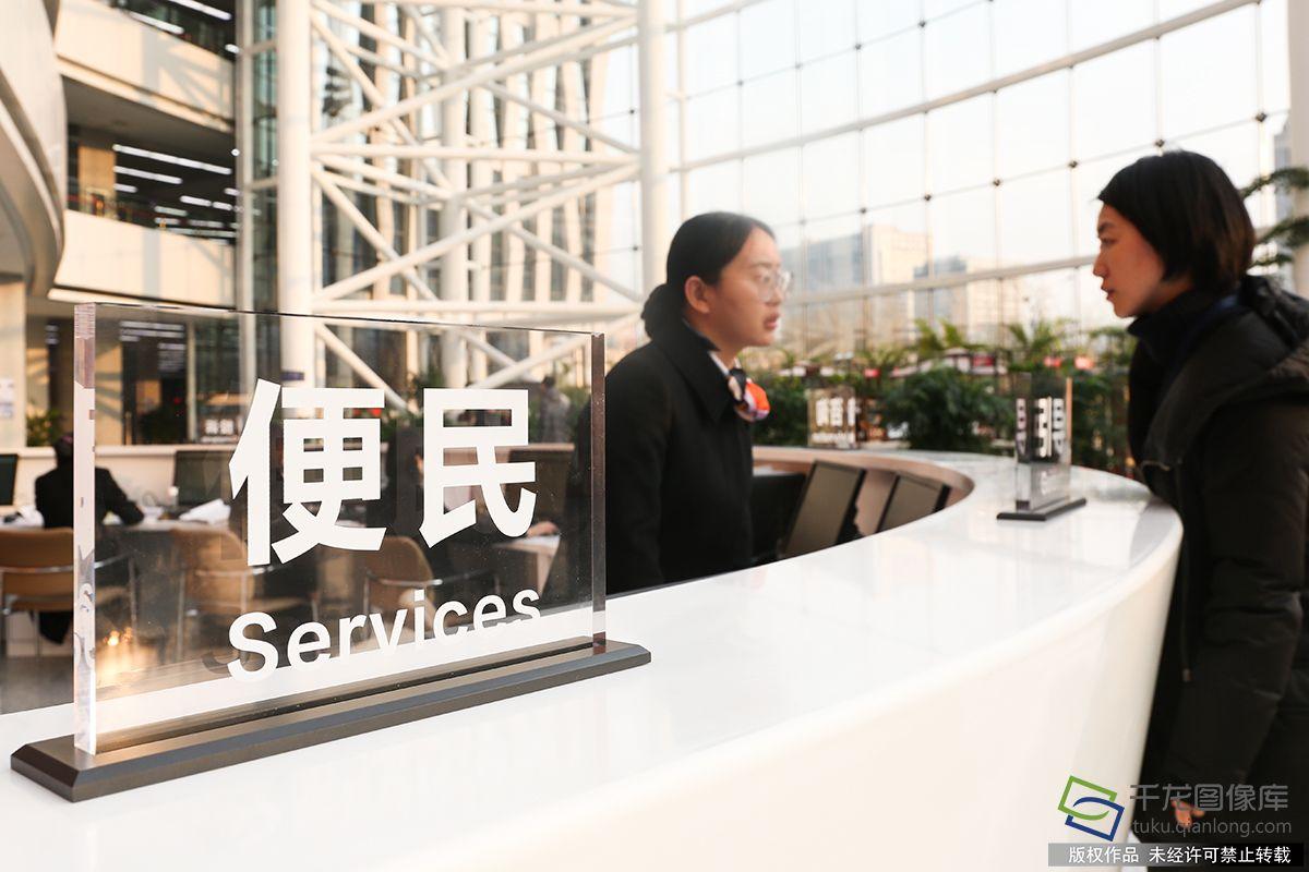 1月2日,北京市政务服务中间开通综相符窗口。图为市民在北京市政务服务中间询问服务台询问做事人员(图片来源:tuku.qianlong.com)。千龙网记者 耿子叶摄