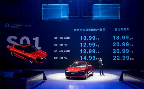 智能纯电动Coupe零跑S01补贴后售价10.99-14.99万元 二季度开始交付