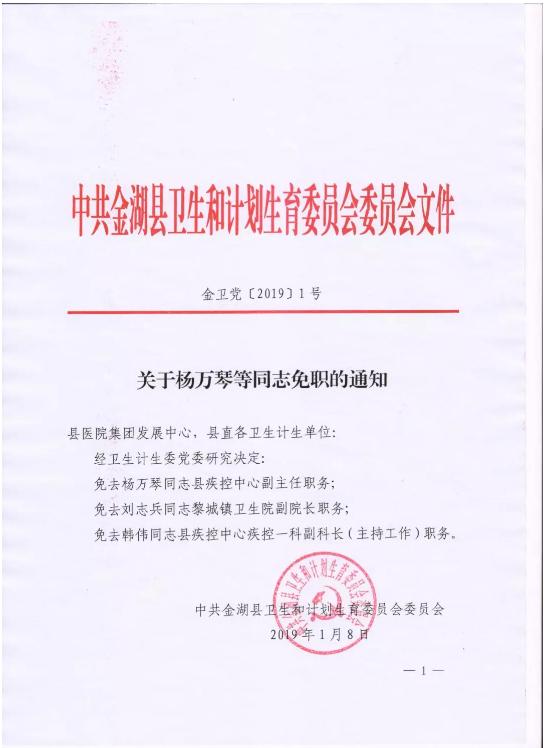 """""""江苏金湖儿童服过期疫苗""""后续:当地疾控相关负责人被免职"""