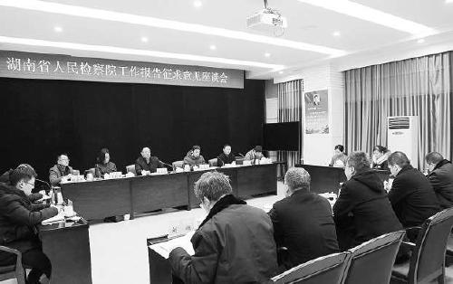 1月9日上午,湖南省查看院副查看长朱必达一行离开湘西州查看院召开省人小年夜代表座谈会,就湖南省查看院事变呈文收罗定见以及倡议。