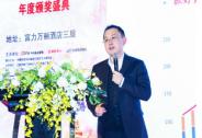 新。鼎资本董事长张驰荣获中国,股权投资杰出领军人。物股权投资新。鼎资本张驰