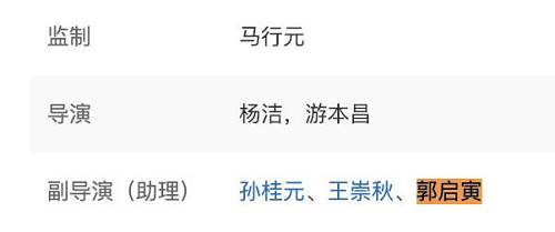 而前文所述的GQY视讯的董事长郭启寅,正是一部名为《济公活佛》电视剧的副导演(助理)。