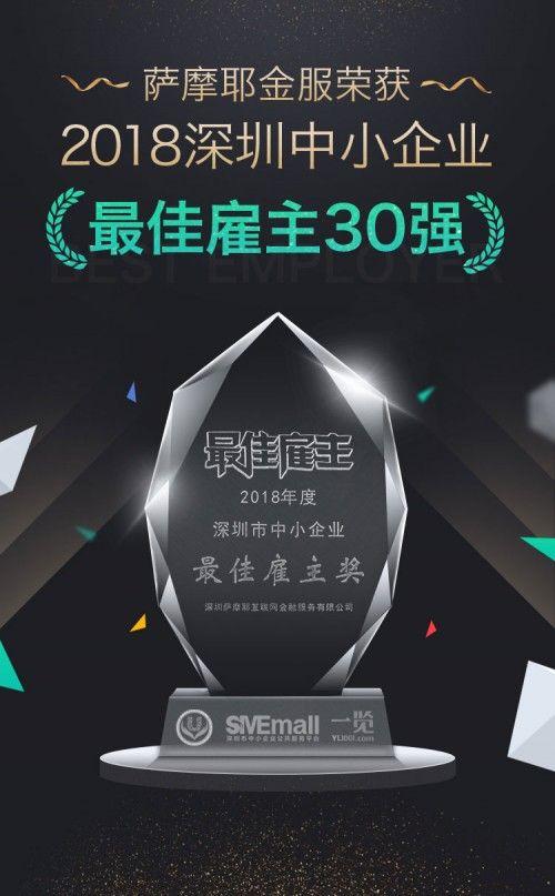 """萨摩耶金服荣获""""2018深圳市中小企业最佳雇主"""""""