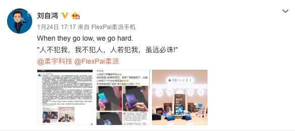 柔宇科技CEO刘自鸿也在微博声援樊俊超