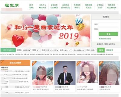 临近春节,该网站主打过年租友回家业务.-过年租友 陷阱 骗财与色