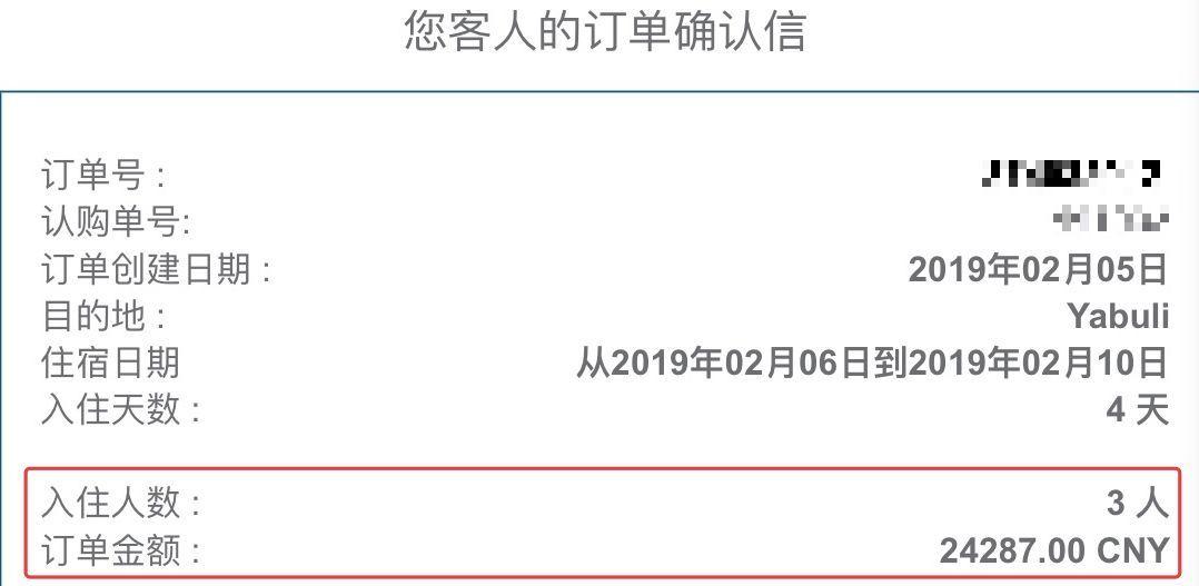 黑龙江高档度假村爆发诺如病毒,5天4夜1.7万元,今晚游客吃盒饭泡面