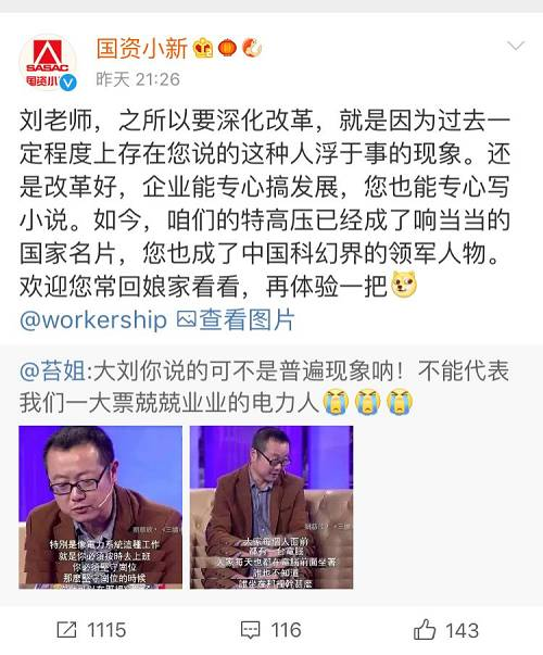 @国资小新的这一回复还在今天上了微博热搜
