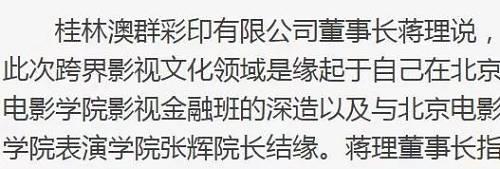 什么是北京电影学院金融班?简单来说,是一门学费不菲的课程。学费一年26.8万,每月学时两天,这还是两年前的价格。