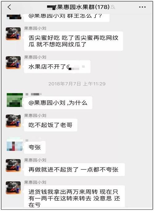 小刘抱怨做了亏本买卖