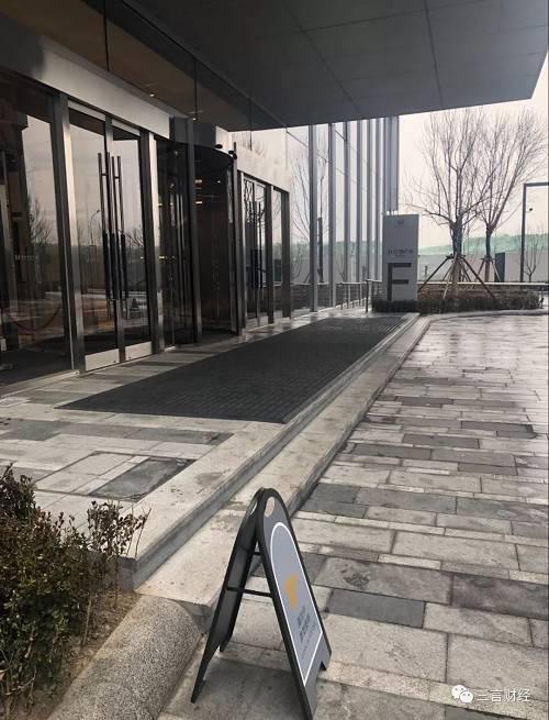 人人车北京公司总部写字楼门口