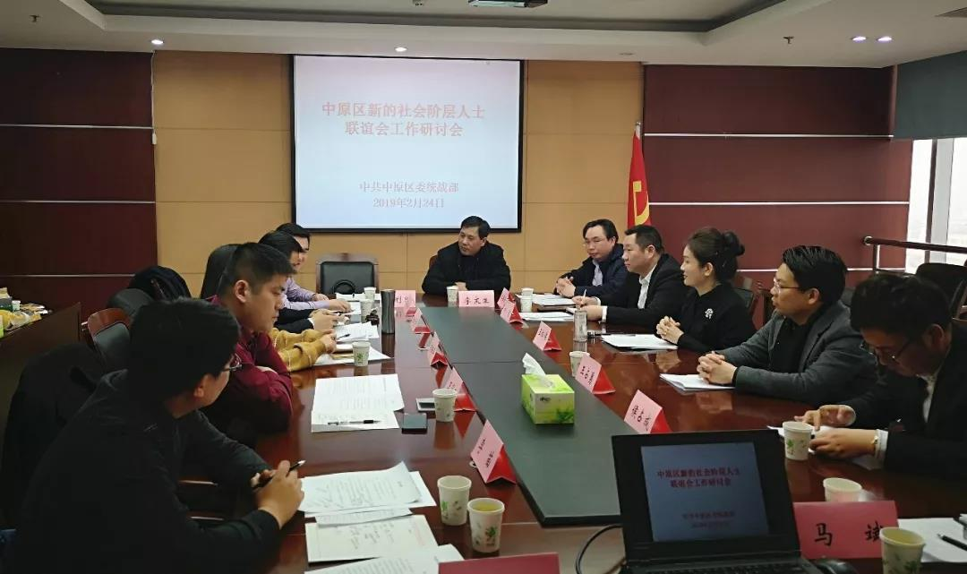 鄭州市華夏區召開新的社會階級人士聯誼會工作研討會