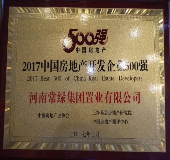 """常绿集团?#40644;?#20026;""""中国房地产开发企业500强"""""""