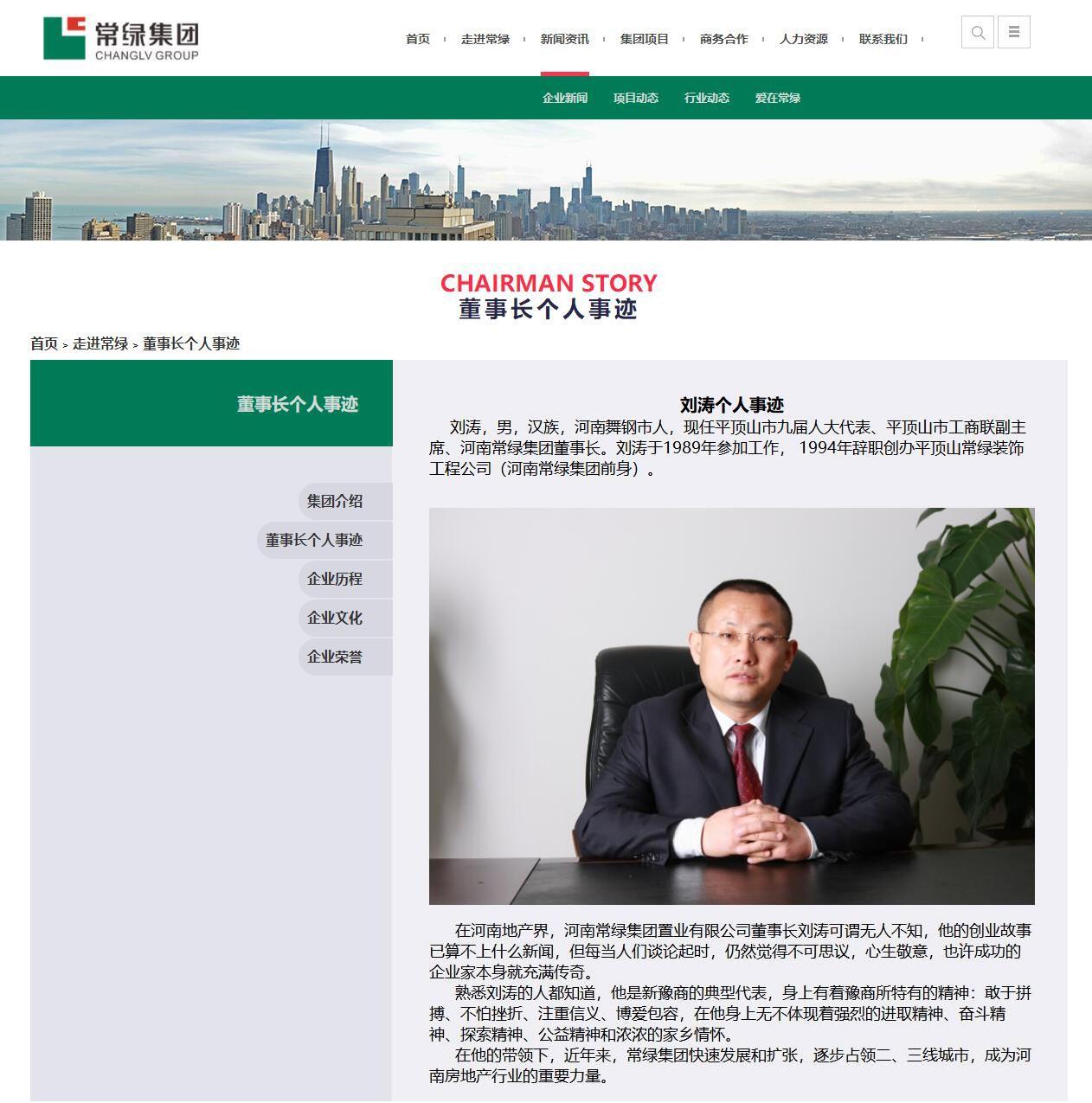河南常绿集团置业有限公司董事长刘涛事迹简介截图