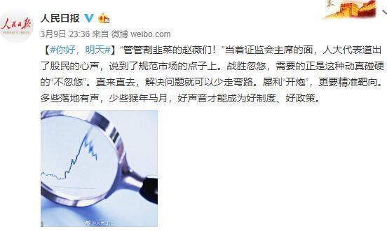 """人民日报谈""""管管割韭菜的赵薇们"""":说到了规范市场的点子上"""