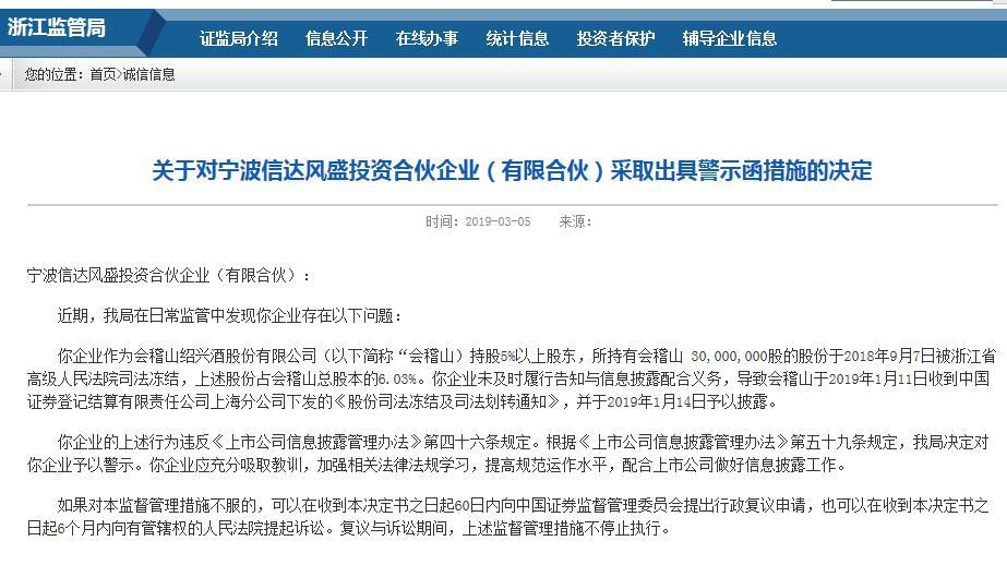 会稽山持股股东3000万股份被司法冻结未披露 被浙江证监局出具警示函