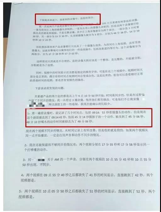 5 视频中被认为有问题的部分 都在岳女士向监管部门递交的投诉材料中被逐条标出