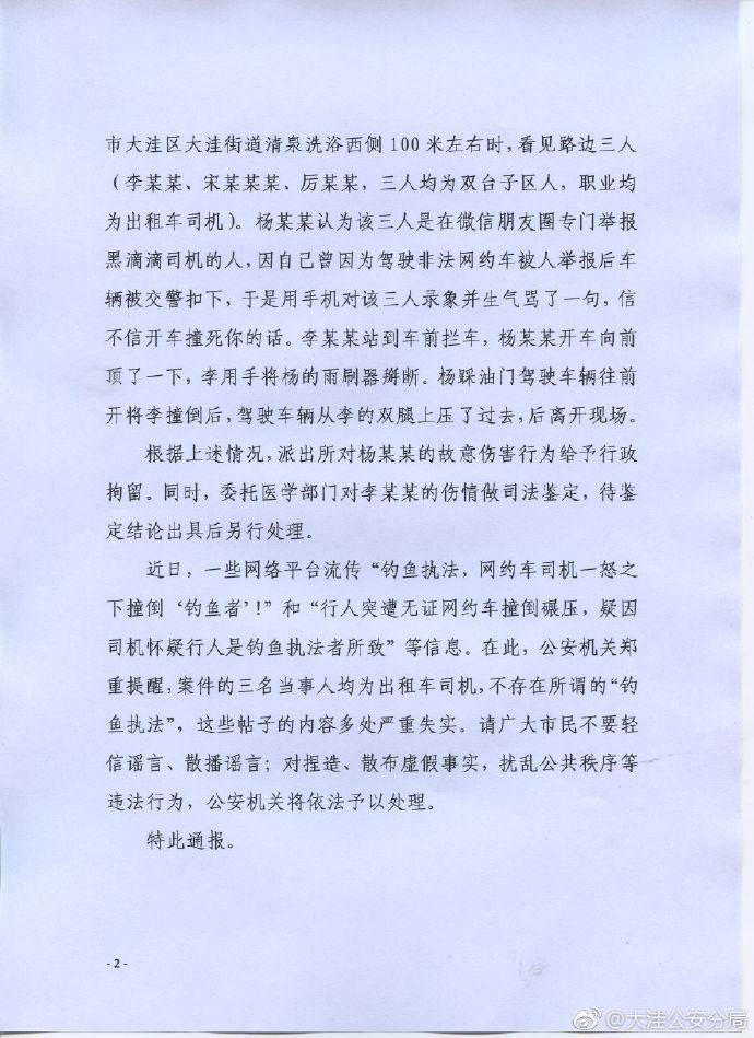 """网约车司机撞倒""""钓鱼执法者""""?盘锦警方辟谣"""