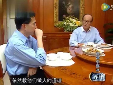李嘉诚的饭局,也让人看到了他的家教。两个儿子这么优秀,是他手把手教出来的。