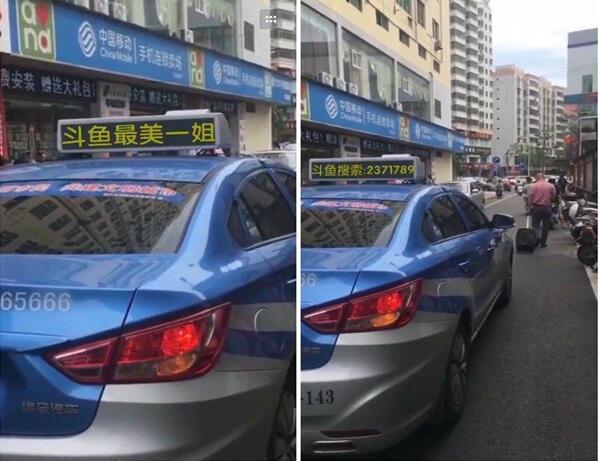 斗鱼几乎承包了武汉和上海所有出租车的广告