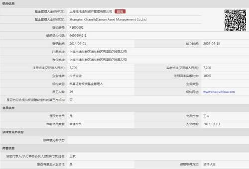 """此前,葛卫东及其控股的隐约集团持有隐约道然89.81%的股份,为其控股股东。但天眼查表现,2月18日,隐约集团将所持隐约道然47.50%的股权,转让给了上海道然介夷企业发展相符伙企业(有限公司)(简称""""道然介夷"""")。"""