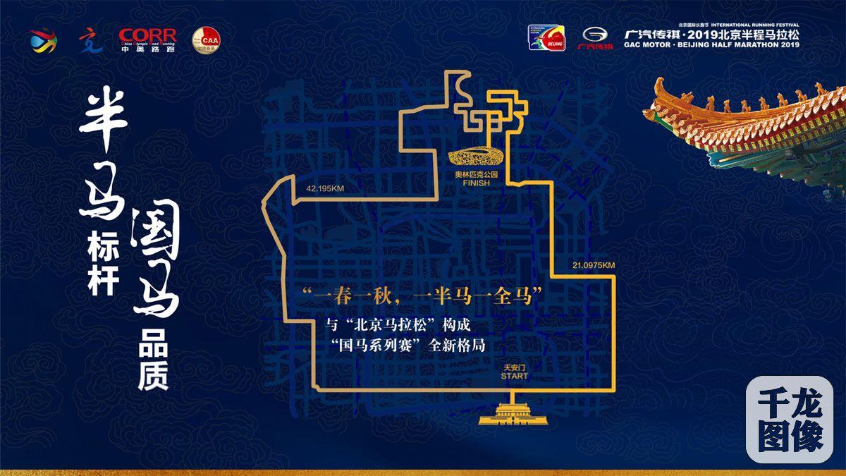 知道多一点丨回顾历届北京国际长跑节大事 2016年升级为半程马拉松