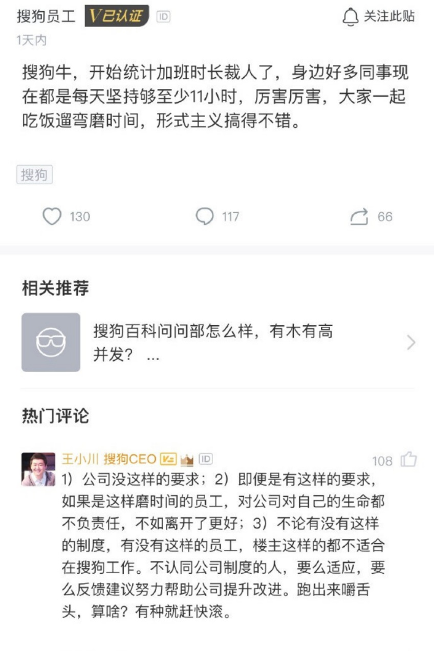 """搜狗回应""""加班裁员"""":符合劳动法规定 不放纵造谣"""