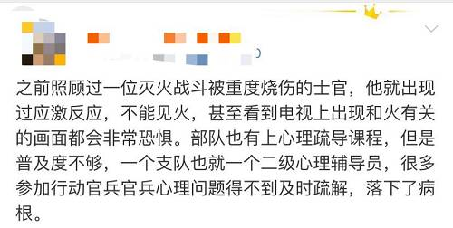 李晓景曾参与过多次灾后救援人员的心理援助工作。他表示,很多人关注到的只有英雄的一面,却很少有人注意到英雄背后面临很多现实的责任、压力和恐惧。
