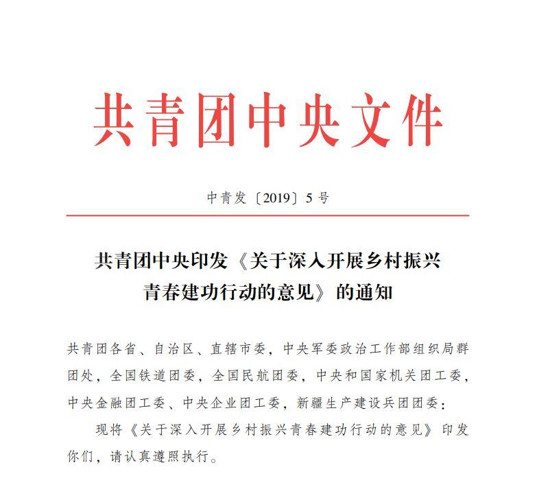 团中央印发了《关于深入开展乡村振兴青春建功行动的意见》的通知。中国共青团官网截图
