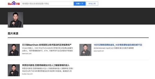 显然,这张图片是从网站上随便找到的一张图,Vincent 这个名字也不一定的这个亚洲人的真名。一个项目连创始人的姓名照片都不敢公布,可想而知这个项目的风险有多大。
