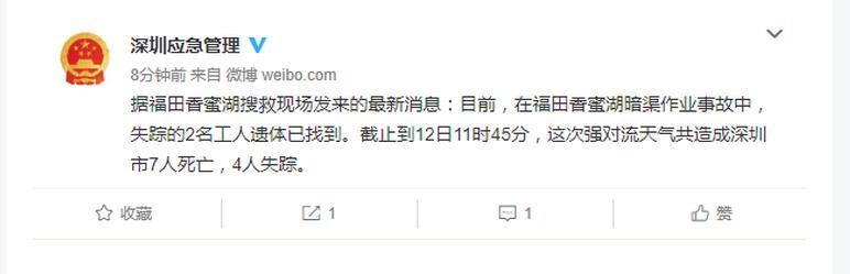 深圳暴雨引发洪水已致7人死亡4人失踪