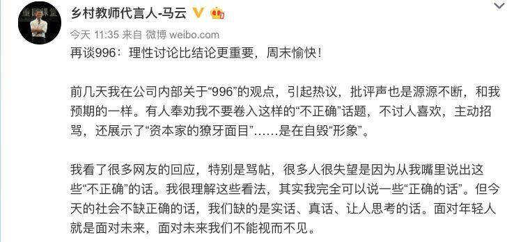 """刚刚,马云再谈""""996"""":无关剥削!理性讨论比结论更重要"""