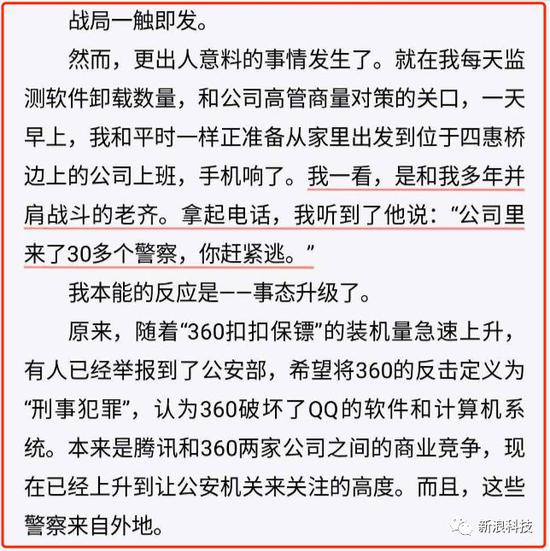"""《颠覆者:周鸿祎自传》中,详细描述了这段""""战友""""情"""