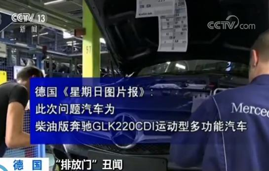 报道称,此次题目汽车为产自2012年至2015年的一款柴油版奔驰行动型多功能汽车。德国联邦汽车交通局在2018年发现这款汽车的柴油发动机涉嫌柔件造伪,随即伸开调查。