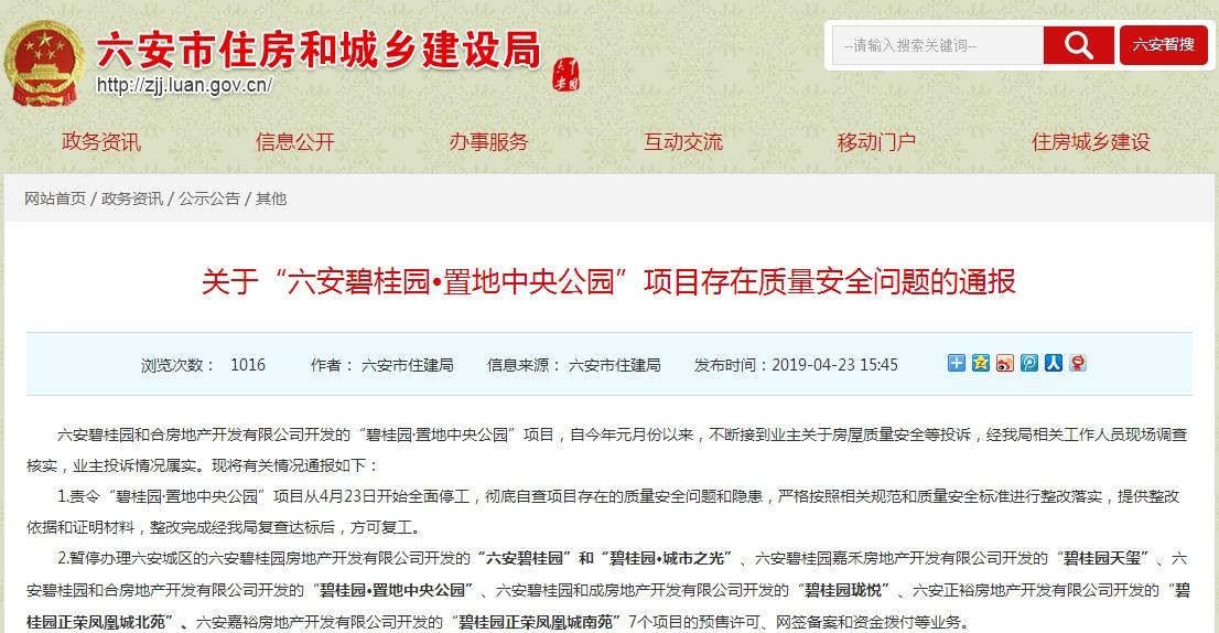 六安市住建局:暂停碧桂园7项目预售许可和网签备案
