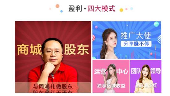 """""""網紅云商""""借周鴻祎名義宣傳 360正式起訴其侵權"""
